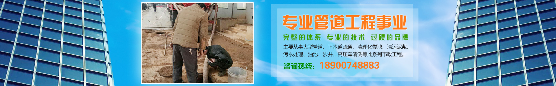 湖南鑫辉清洁服务有限公司-长沙化粪池万博体育首页登录-万博全站万博官方网站下载|工业污泥处理